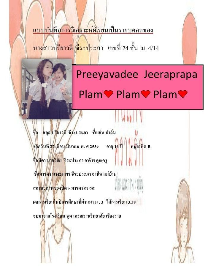 แบบบันทึกการวิเคราะหผูเรียนเปนรายบุคคลของนางสาวปรียาวดี จีระประภา เลขที่ 24 ชั้น ม. 4/14                       Preeyava...
