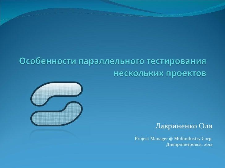 Лавриненко ОляProject Manager @ Mobindustry Corp.              Днепропетровск, 2012