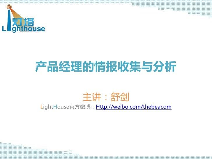 产品经理的情报收集与分析             主讲:舒剑LightHouse官方微博:Http://weibo.com/thebeacom