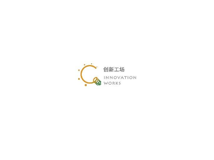 用户体验@创业团队   创新工场 吴卐浩