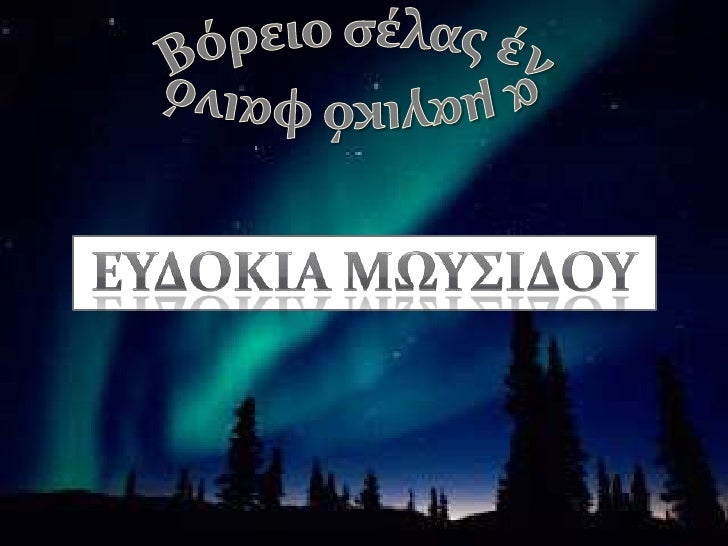 """ΟΝΟΜΑΣΟΛΟΓΊΑ  Η ονομαςύα """"Σϋλασ"""" ςχετύζεταιετυμολογικϊ με την λϋξη """" Ήλιοσ"""".Η λατινικό ονομαςύα του Βορεύου Σϋλαοσ εύναι """"..."""