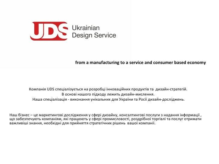 from a manufacturing to a service and consumer based economy          Компанія UDS спеціалізується на розробці інноваційни...