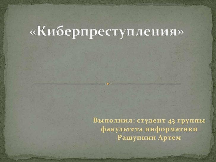 Выполнил: студент 43 группы факультета информатики     Ращупкин Артем