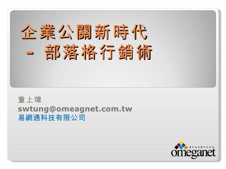 企業公關新時代- 部落格行銷術童上瑋 swtung@omeagnet.com.tw易網通科技有限公司