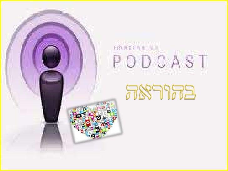 iPod (Apple) + Cast (broadcast) = PodcastVod (Video on Demand) + Cast (broadcast) = Podcast                               ...