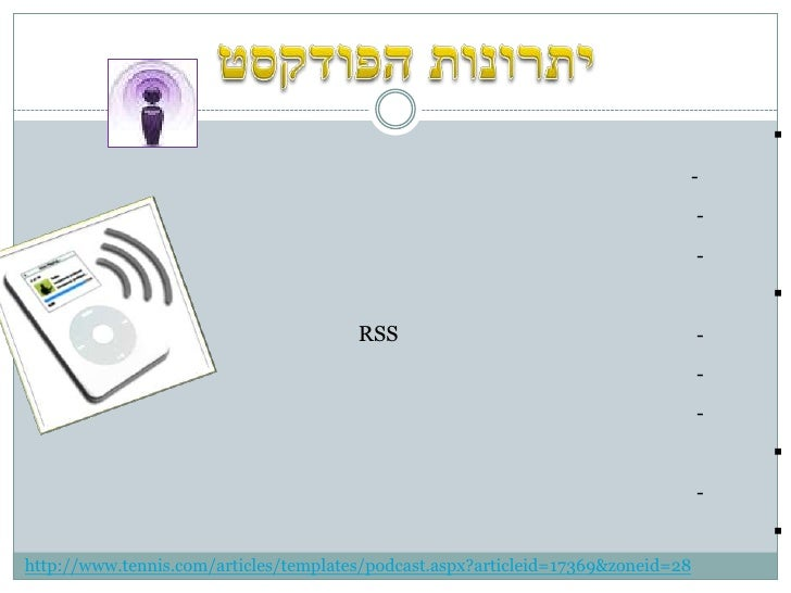 מצגת   פודקסטים בהוראה Slide 3
