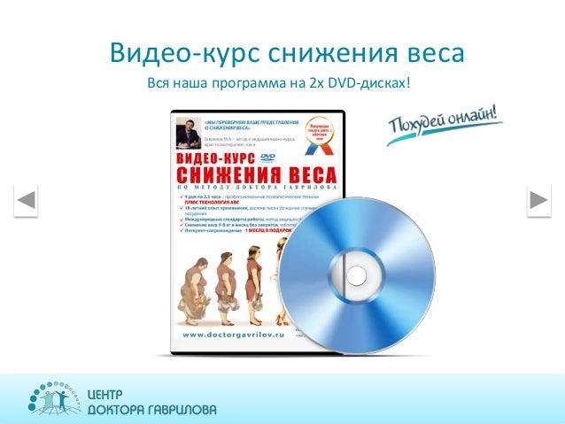 Видео-курс снижения веса  Вся наша программа на 2х DVD-дисках!