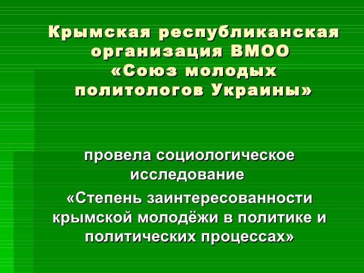 Крымская республиканская   организация ВМОО     «Союз молодых  политологов Украины»    провела социологическое         исс...