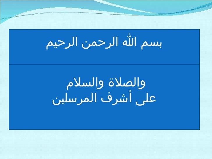 بسم ا الرحمن الرحيم    والصلة والسلم على أشرف المرسلين