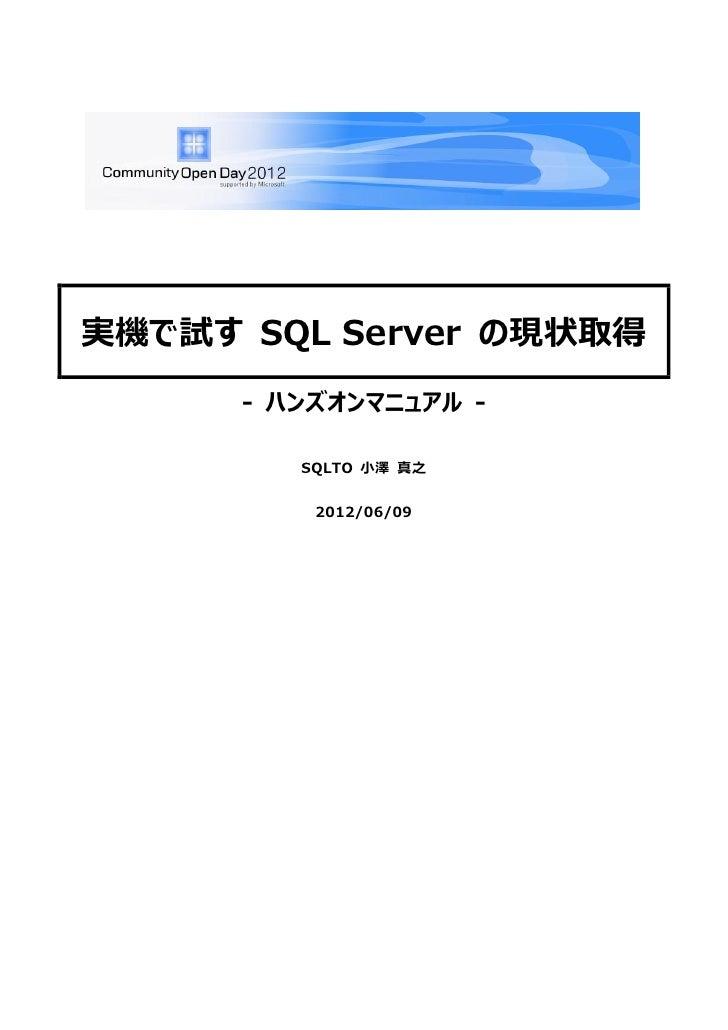 実機で試す SQL Server の現状取得      - ハンズオンマニュアル -         SQLTO 小澤 真之          2012/06/09