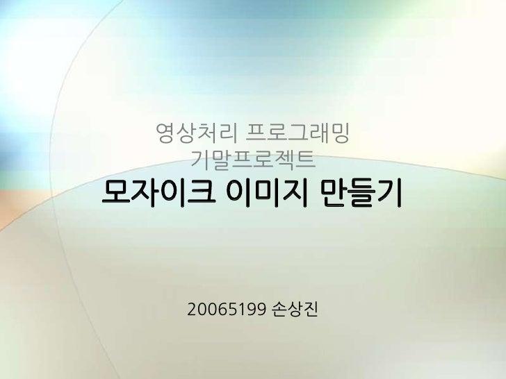영상처리 프로그래밍    기말프로젝트모자이크 이미지 만들기   20065199 손상진