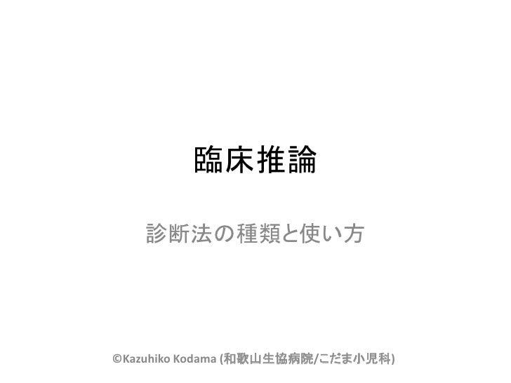 臨床推論   診断法の種類と使い方©Kazuhiko Kodama (和歌山生協病院/こだま小児科)