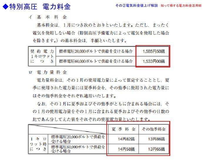◆特別高圧 電力料金   その②電気料金値上げ解説 知って得する電力料金活用術