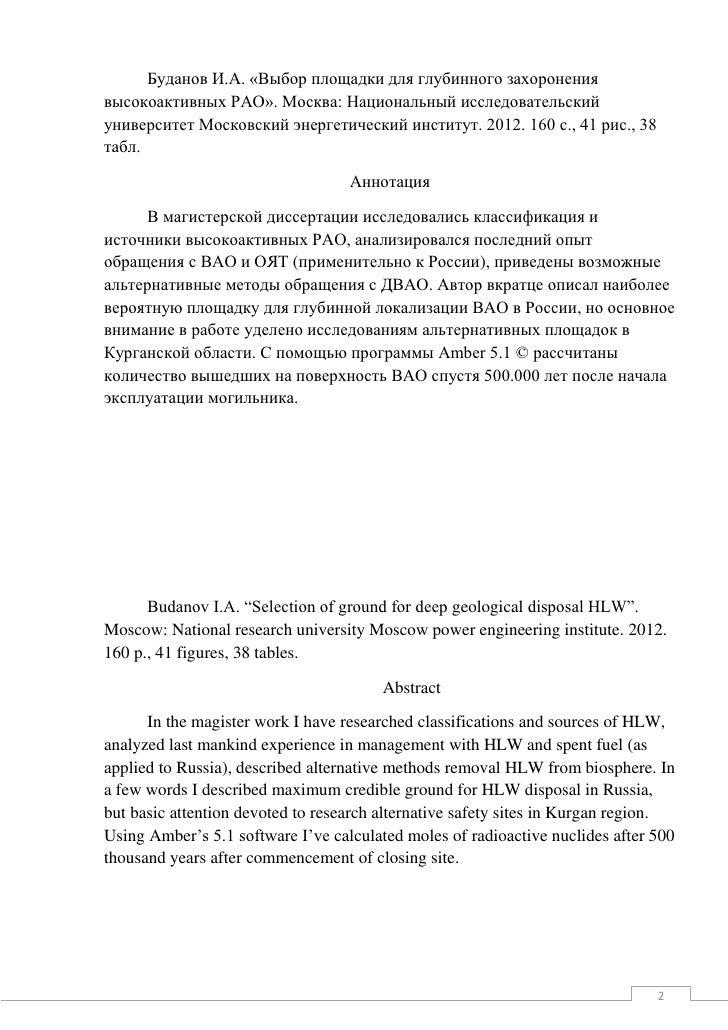 И А Буданов Выбор площадки для глубинного захоронения высокоактивн  2