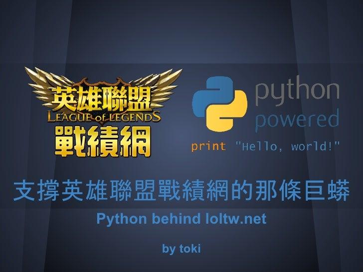 支撐英雄聯盟戰績網的那條巨蟒   Python behind loltw.net           by toki