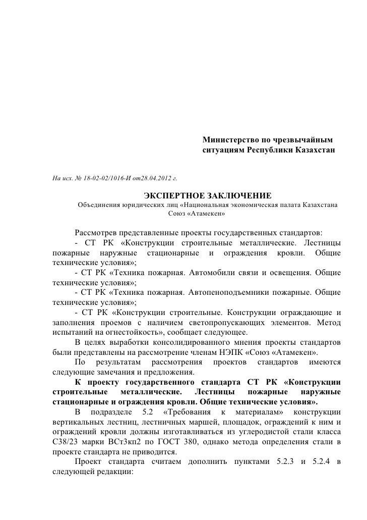 Министерство по чрезвычайным                                            ситуациям Республики КазахстанНа исх. № 18-02-02/1...