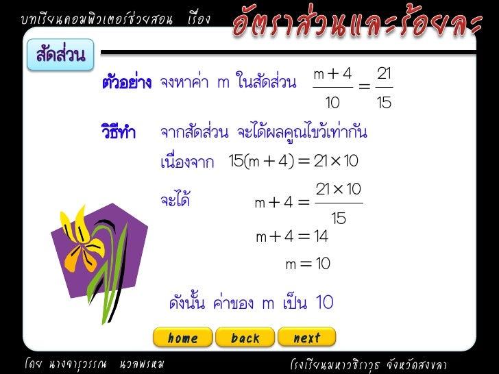 บทเรียนคอมพิวเตอร์ช่วยสอน เรื่อง             ตัวอย่าง จงหาค่า m ในสัดส่วน m  4  21                                      ...