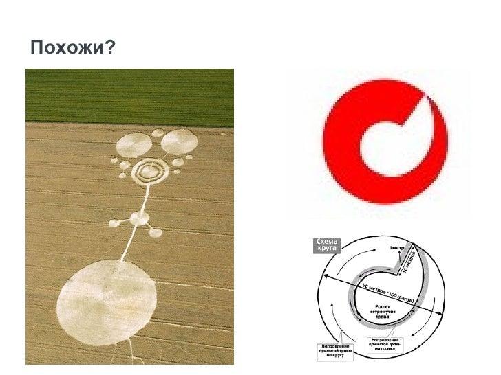 Идея: 15 июля, 2005: магические круги возлеСыктывкар