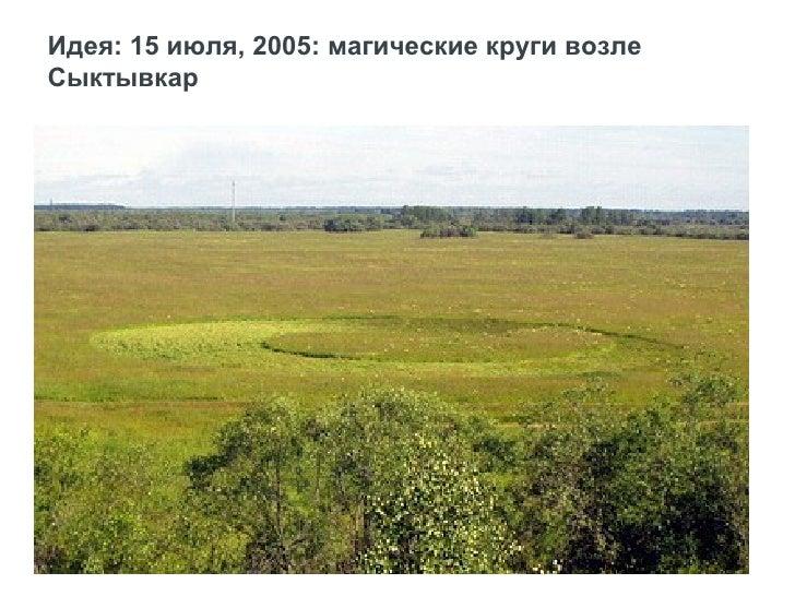 Идея: 15 июля, 2005: магические круги возле Ухты