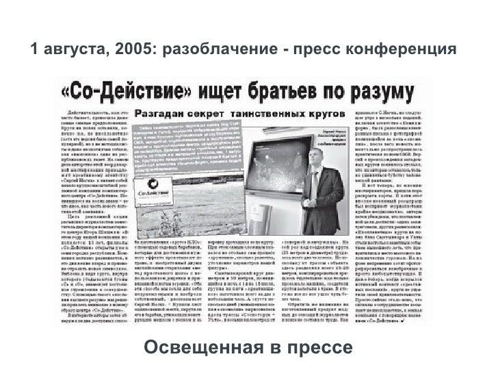 34 статьи в прессе24 в Internet5 сюжета на ТВ6 по радиоБЕСПЛАТНО