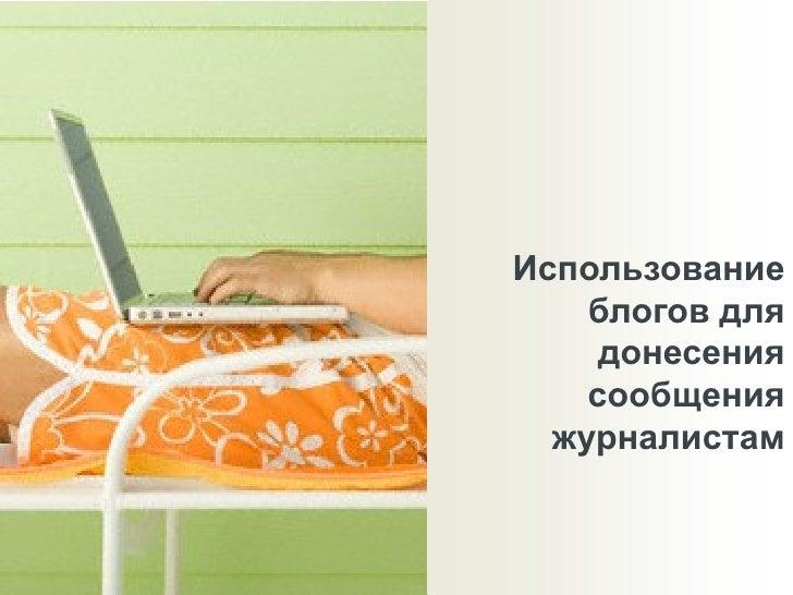 Бюджет: 2.562 рубляСтоимость жестяной полосы (800 руб)Аренда зала для пресс- конференцииМинеральная вода для журналистов