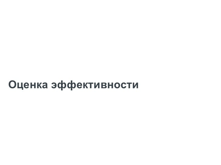 коммуникационная стратегия_total