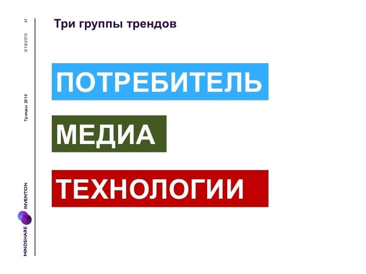 42              ПОТРЕБИТЕЛЬ3/19/2010              Ищет уверенность в будущемТренды 2010              Моментализм          ...