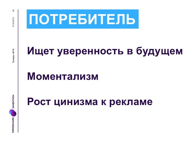 43            Россияне постепенно привыкают к кризису,              однако все еще обеспокоены стабильностью3/19/2010     ...