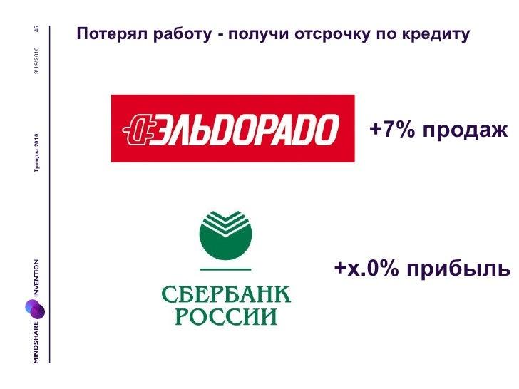 463/19/2010     Инструмент планирования расходов                   +12% трафика, +16% продажТренды 2010                   ...