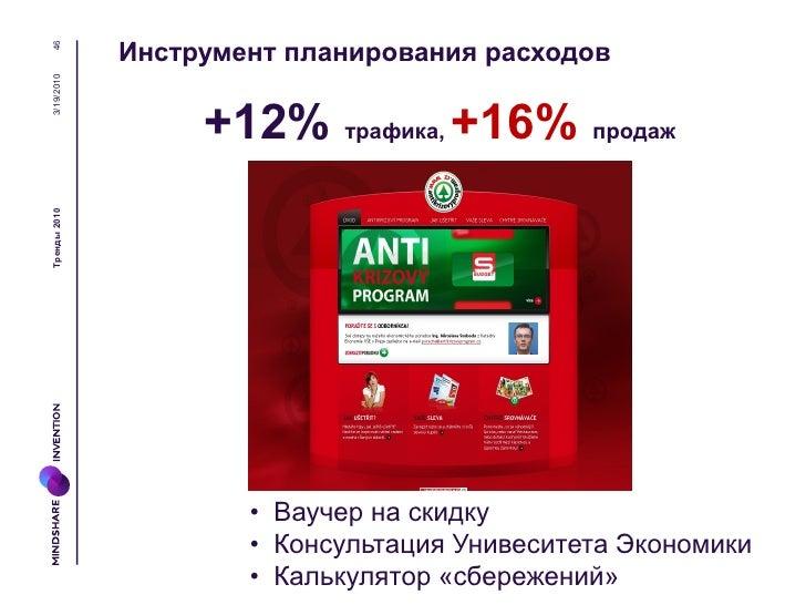 47            Большинство ожидают длительный кризис и              будут более склонны к сбережениям, чем тратам3/19/2010Т...