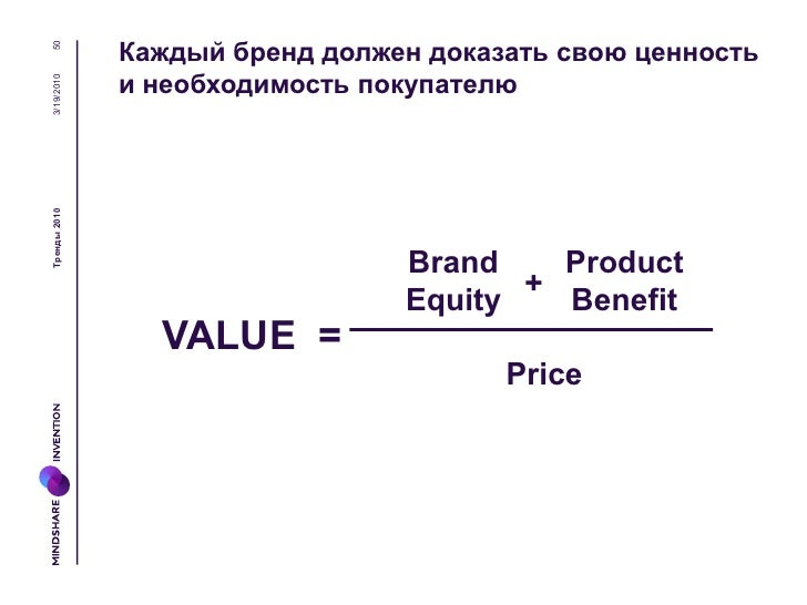 51            Усиление уравнения стоимости за счет              эмоциональных аргументов3/19/2010Тренды 2010              ...