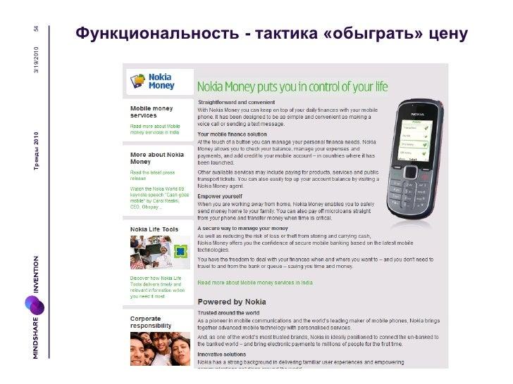 55            Даром для потребителя - доход от третьих лиц:              тактика «обыграть» цену3/19/2010Тренды 2010