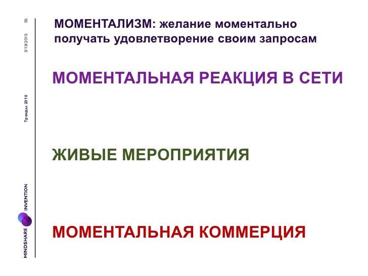 573/19/2010Тренды 2010   Моментальная реакция в сети (Real-time Web)                  Рост ожиданий - расширение конкурент...