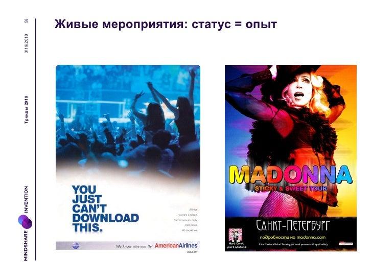 593/19/2010Тренды 2010   Живые мероприятия: импликации                3.000.000 downloads, +3% продаж