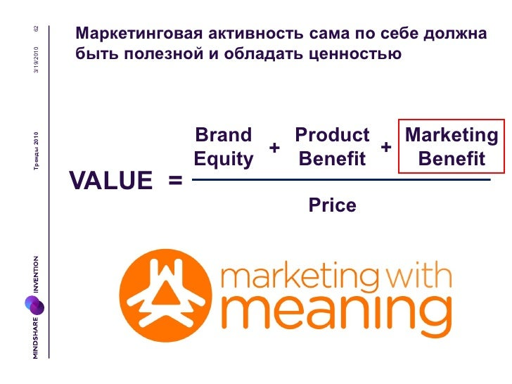 63            Удовлетворение потребностей аудитории -              новая парадигма маркетинга3/19/2010Тренды 2010
