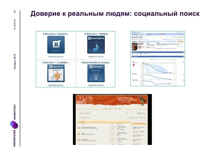 693/19/2010Тренды 2010   Доверие к реальным людям: социальный поиск                       60%() эксперты/звезды,         ...