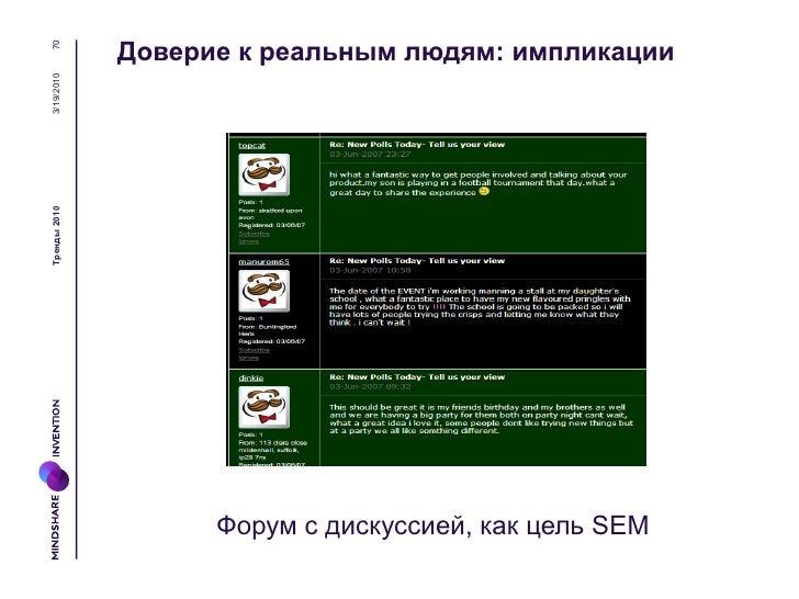 713/19/2010Тренды 2010   Доверие к реальным людям: импликации                        Модерирование дискуссий              ...