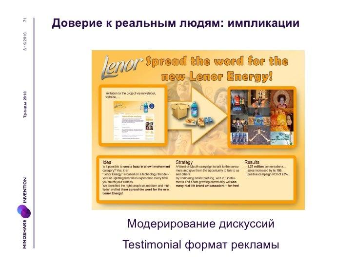 723/19/2010Тренды 2010   Информационный пресс - экономика внимания