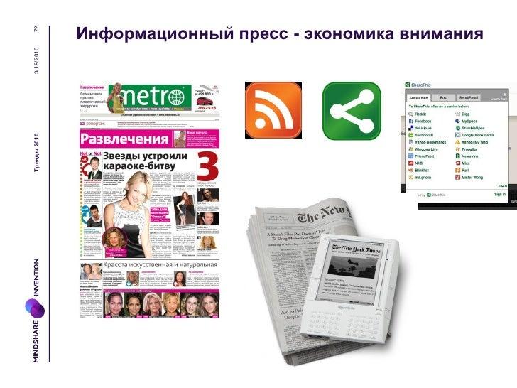733/19/2010Тренды 2010   Импликация: кураторы контента                         Партнерство