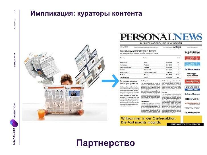 743/19/2010Тренды 2010   Импликация: кураторы контента                         Партнерство