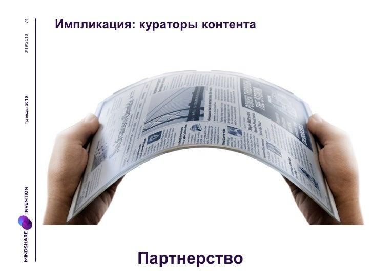 753/19/2010     Оптимизация расходов - оптимизация медиа              +85%Тренды 2010                                     ...