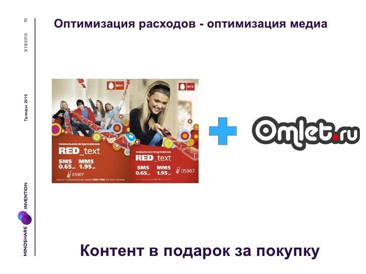 77              ТЕХНОЛОГИИ3/19/2010              Технологии локацииТренды 2010              ТВ-контент на любых платформах...