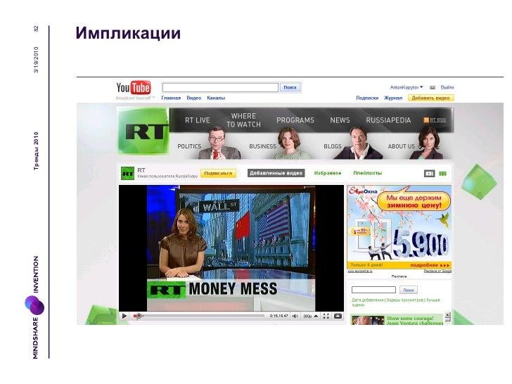 833/19/2010     ТВ контент на любых платформах               Социальное видео       Контекст и видеоТренды 2010