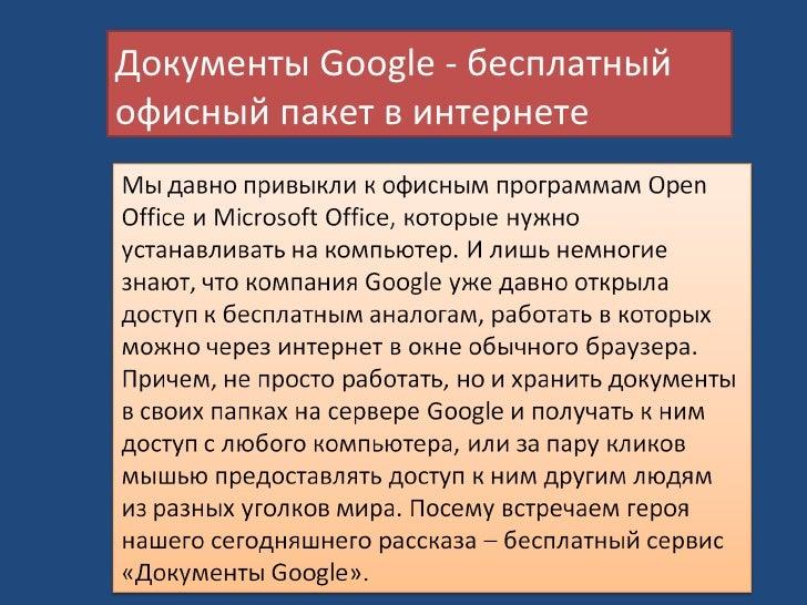 Документы Google - бесплатныйофисный пакет в интернете