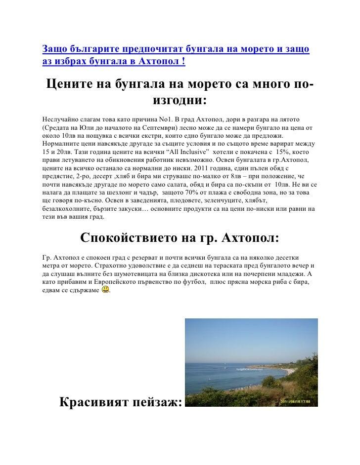 Защо българите предпочитат бунгала на морето и защоаз избрах бунгала в Ахтопол ! Цените на бунгала на морето са много по- ...