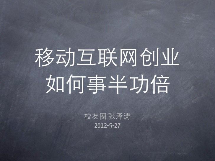 移动互联网创业 如何事半功倍  校友圈 张泽涛   2012-5-27