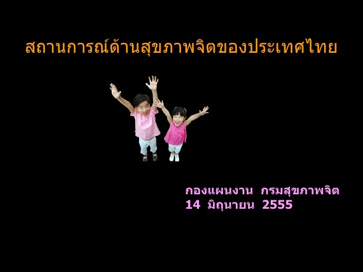 สถานการณ์ด้านสุขภาพจิตของประเทศไทย                 กองแผนงาน กรมสุขภาพจิต                 14 มิถุนายน 2555