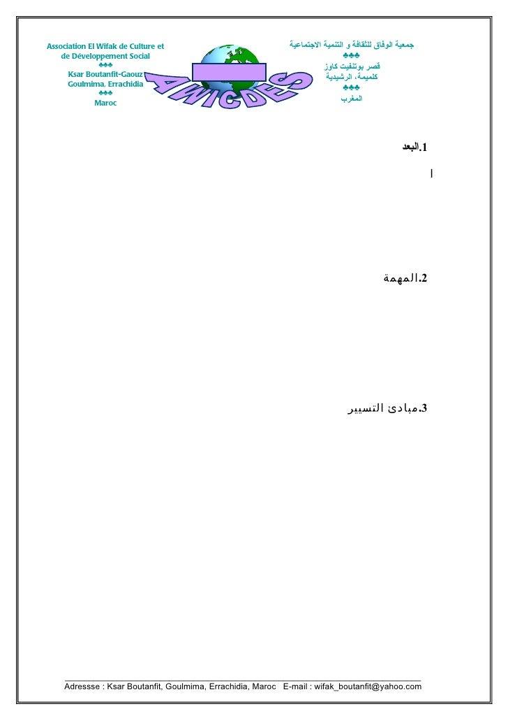 Association El Wifak de Culture et                          جمعية الوفاق للثقافة و التنمية الجتماعية    de Développement...