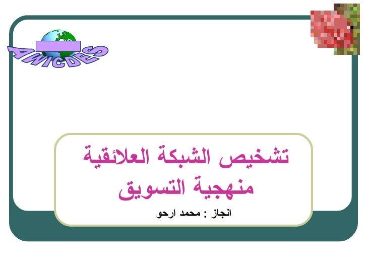 تشخيص الشبكة العلئقية    منهجية التسويق       انجاز : محمد ارحو