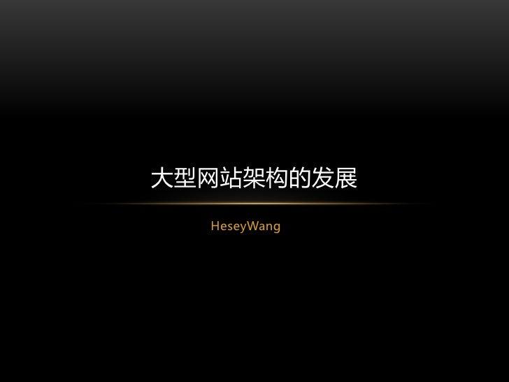 大型网站架构的发展  HeseyWang